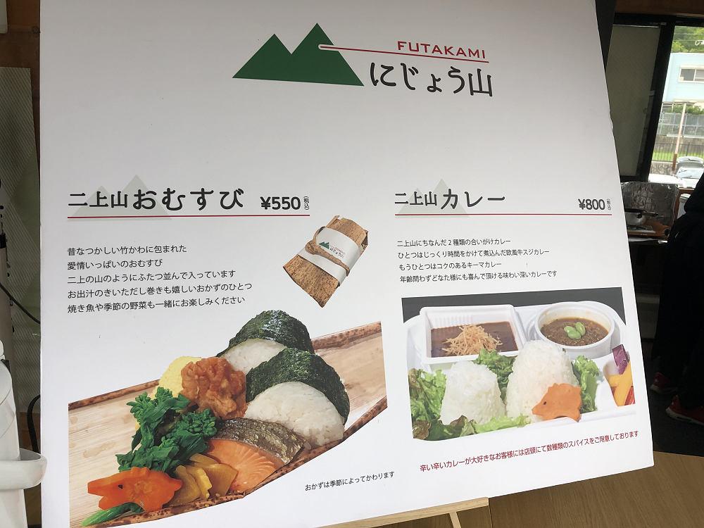 二上山カレー&おむすび!@道の駅ふたかみパーク當麻(葛城市)
