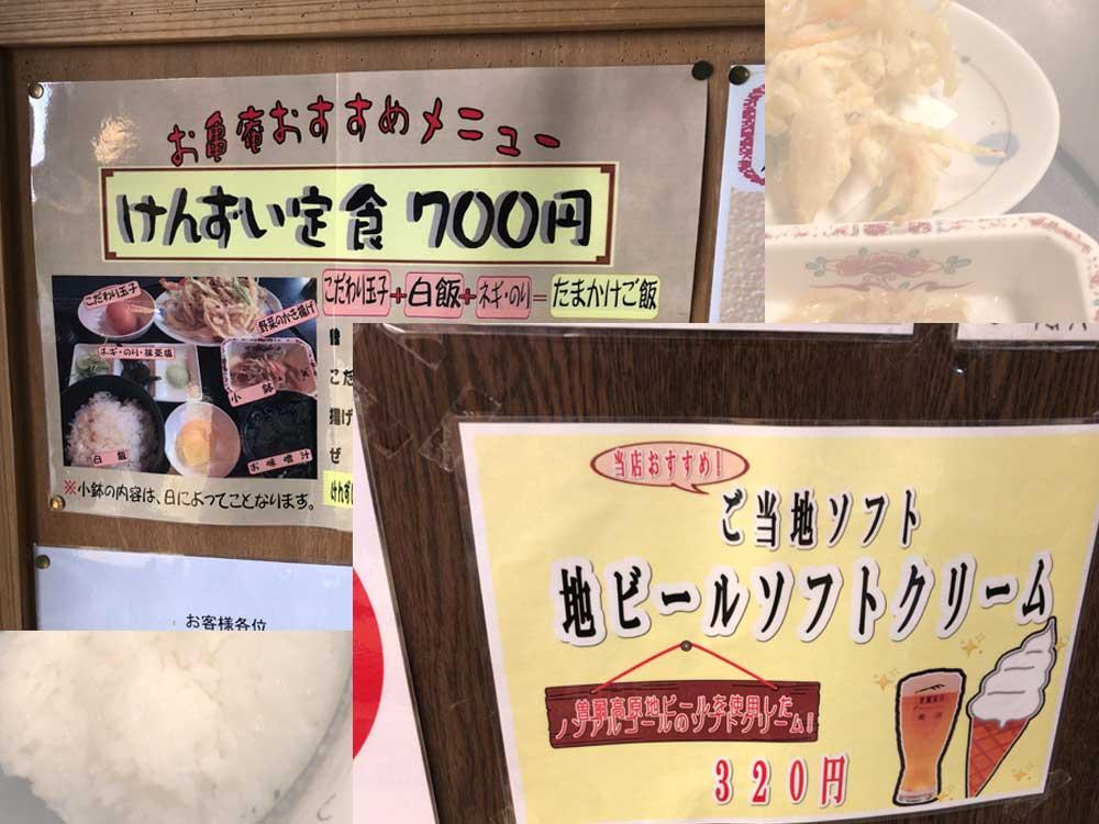 けんずい定食や地ビールソフト!曽爾村『お亀の湯』グルメ
