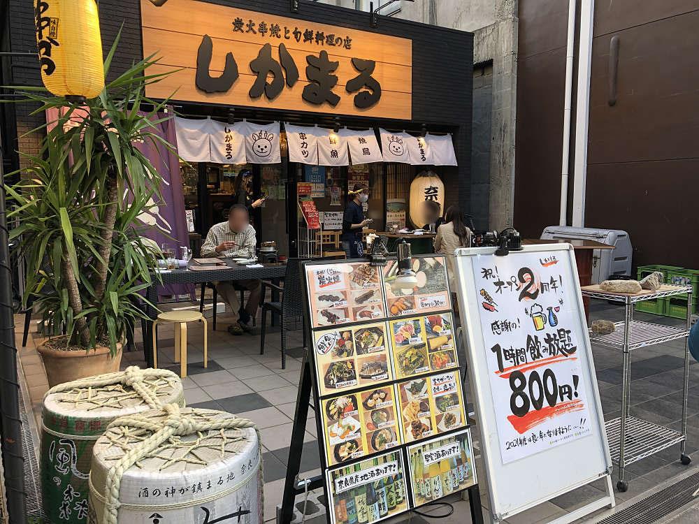 昼飲みできます!『炭火串焼と旬鮮料理の店 しかまる』@奈良市