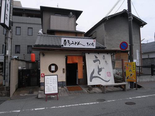<追記>奈良うどん ふく徳-01