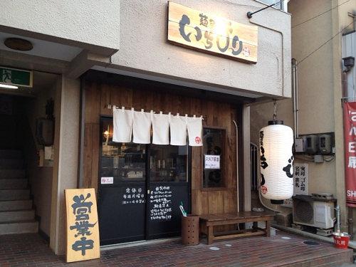 <追記>麺屋いちびり@橿原市-01