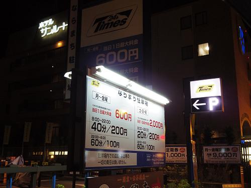 <追記>『1日最大500円』の駐車場@奈良市-02