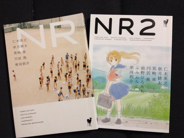 奈良を舞台にした同人誌『NR』『NR2』