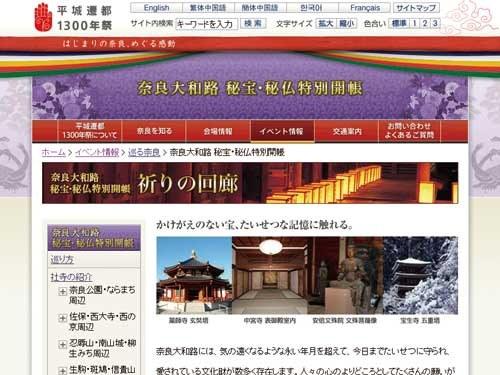 平城遷都1300年祭『奈良大和路 秘宝・秘仏特別開帳』一覧
