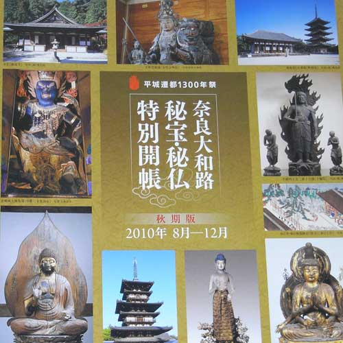 平城遷都1300年祭『奈良大和路 秘宝・秘仏特別開帳』パンフレット