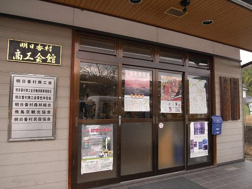 『大和浪漫回廊~万葉集・古墳を巡る~』古墳カード設置施設-13