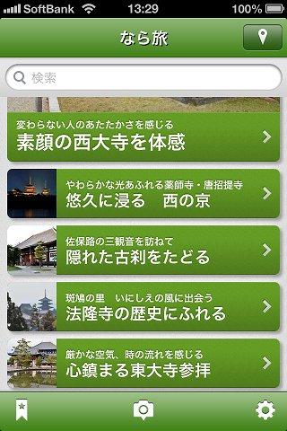 スマホアプリ「なら旅」-02