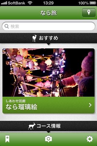 スマホアプリ「なら旅」-03