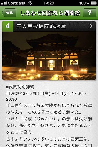 スマホアプリ「なら旅」-04