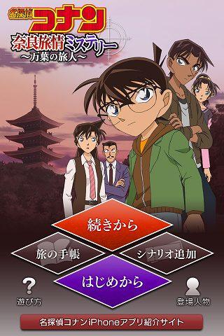 スマホアプリ「名探偵コナン推理シミュレーションゲーム~奈良編~」-01