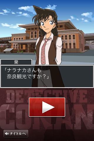 スマホアプリ「名探偵コナン推理シミュレーションゲーム~奈良編~」-02