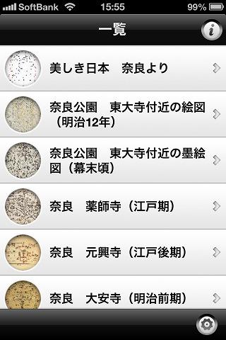 スマホアプリ「奈良絵図紀行」-02