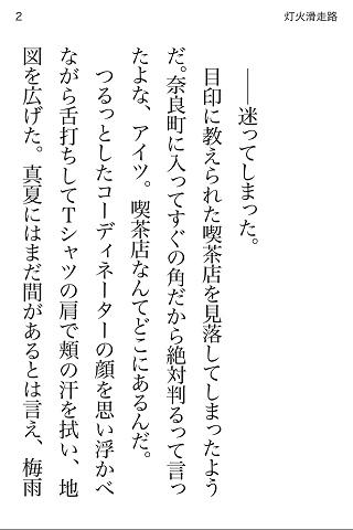 スマホアプリ「大和路ろまん文庫『奈良町恋物語』」-02