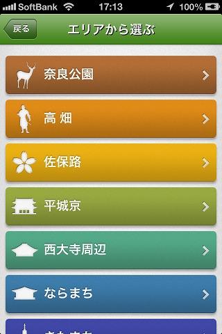 スマホアプリ「なら旅」-08