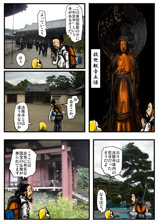 アンギャマン リアル遠足伊勢巡礼編-05 by スカラムーシュ