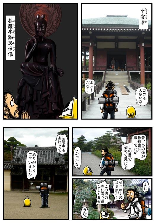 アンギャマン リアル遠足伊勢巡礼編-06 by スカラムーシュ