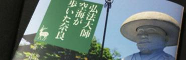 著書『奈良を愉しむ 弘法大師空海が歩いた奈良』