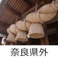 奈良県外に出てみました