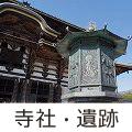 奈良の寺社観光ガイド