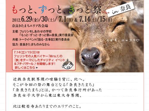 間もなく開催『もっと、ずっと、きっと祭in奈良』@きたまち