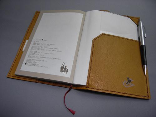 『奈良旅手帖2013』で「鹿野堂の馬革カバー」製作します-06