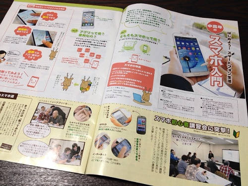 『yomiっこ』さん「中高年のスマホ入門」に掲載されます