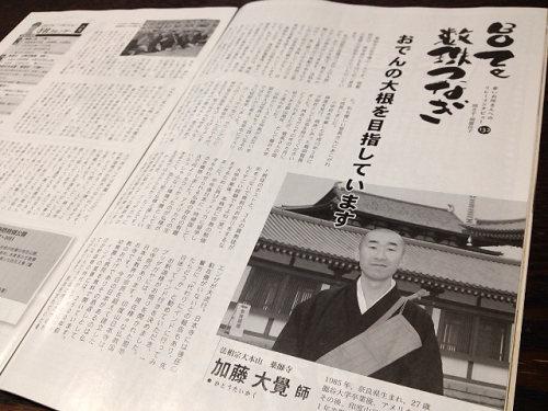 『yomiっこ』2月号でご紹介いただきました!-01