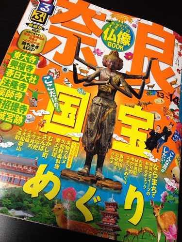 旅行情報誌『るるぶ奈良'13~'14』さんでご紹介いただきました-01