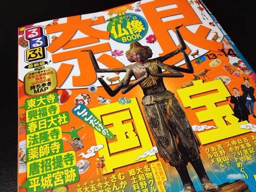 旅行情報誌『るるぶ奈良'13~'14』さんでご紹介いただきました
