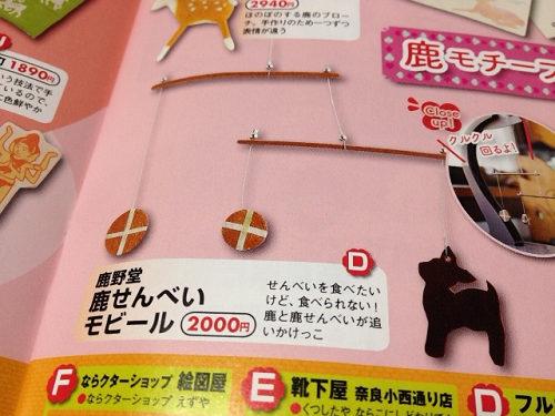 旅行情報誌『るるぶ奈良'13~'14』さんでご紹介いただきました-04