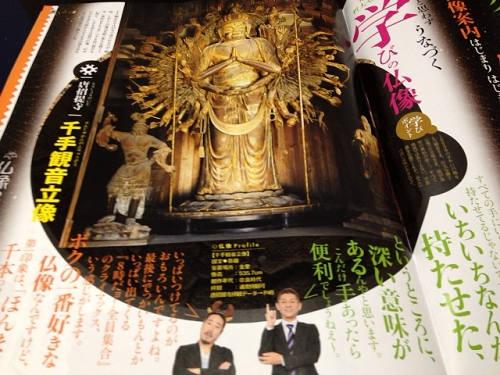旅行情報誌『るるぶ奈良'13~'14』さんでご紹介いただきました-06