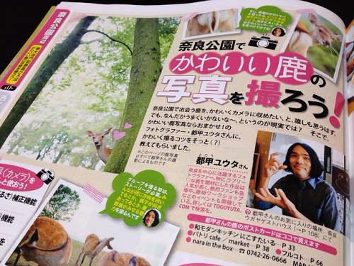 旅行情報誌『るるぶ奈良'13~'14』さんでご紹介いただきました-07