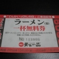 『天下一品祭り2009』で「ラーメン無料券」ゲット!