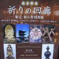 『祈りの回廊 秘宝・秘仏特別開帳』@2011年秋冬版