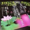 奈良の新情報誌『まほろびすと』に参加させて頂きました