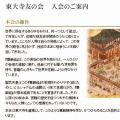 特典いろいろ!奈良の寺社・博物館の『友の会』まとめ