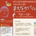 食べ歩き・飲み歩きイベント『あるくん奈良 まちなかバル』