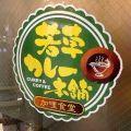 『若草カレー本舗』さん「きらっ都・奈良」へ移転しました
