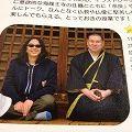【奈良ひとまち大学】特別授業みうらじゅん×海龍王寺さん