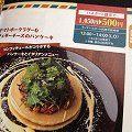 ランチが500円に!ぱーぷる別冊『ランチパスポート奈良』