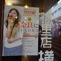 この夏、奈良グルメラリー2014『ならぐる!』開催中です