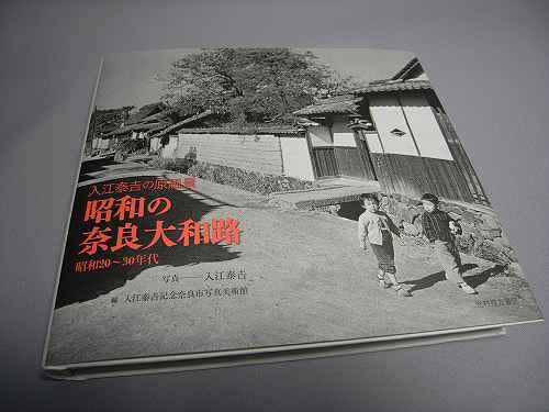懐かしい奈良!『昭和の奈良大和路 入江泰吉の原風景』