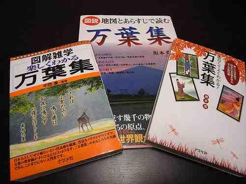 『万葉集』の世界を理解する初心者向け入門書3冊