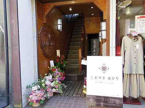 フルコト2号店!雑貨カフェ&BAR『ことのまあかり』@奈良市