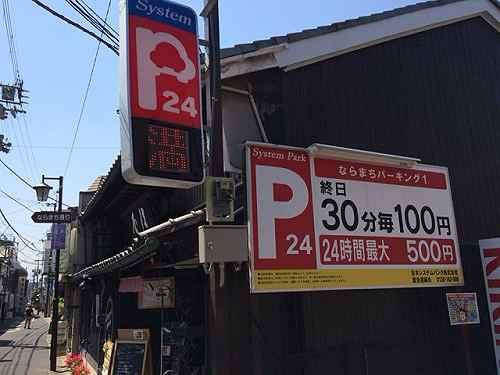 最大500円の格安駐車場『ならまちパーキング1』@奈良市西寺林町