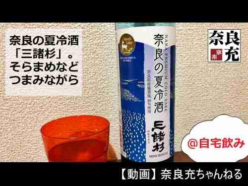 【動画】【自宅飲】奈良の夏冷酒「三諸杉」。そらまめなどつまみながら。