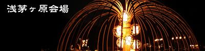 『なら燈花会』特集ページ「浅茅ヶ原会場」