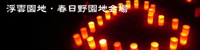 『なら燈花会』特集ページ「浮雲園地会場・春日野園地会場」
