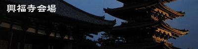 『なら燈花会』特集ページ「興福寺会場」