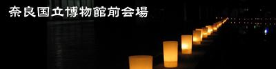 『なら燈花会』特集ページ「奈良国立博物館前会場」